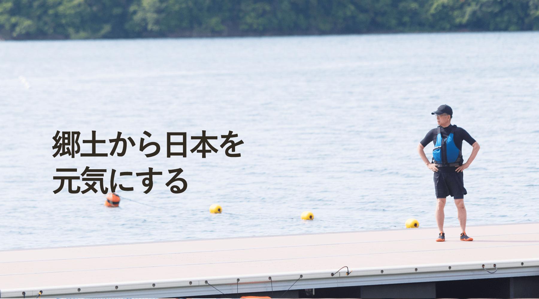 郷土から日本を元気にする